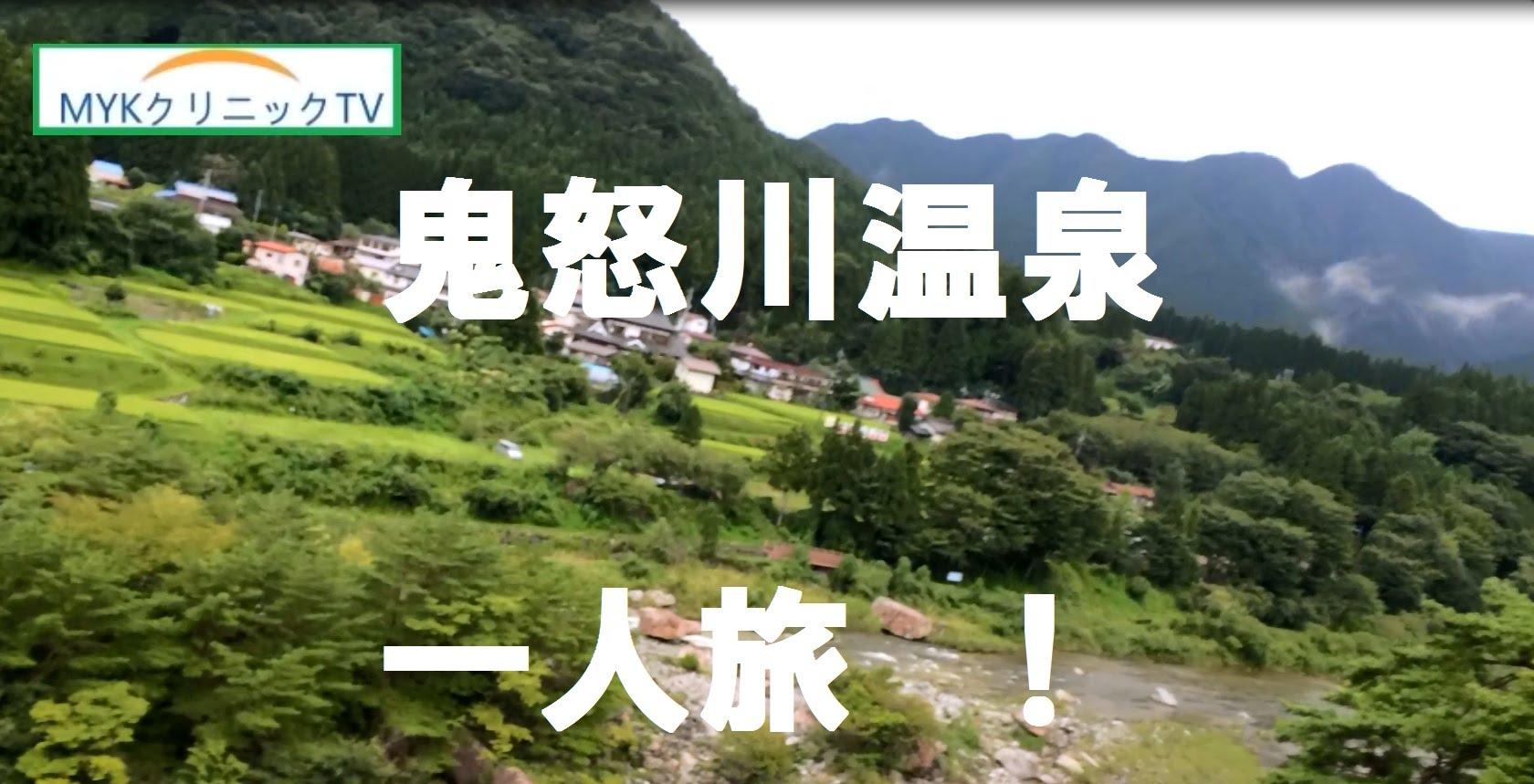 鬼怒川温泉 一人旅(鬼怒川公園 若竹の庄 別邸 笹音 1泊2日)