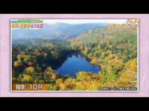 土曜スペシャル「東北縦断700キロ!名峰・名湯を巡る旅」 14 08 16.mp4
