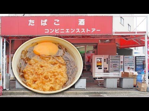 2017~18 激渋旅 日本一周!懐かし自販機巡り④ 木曽岬温泉 石田鶏卵