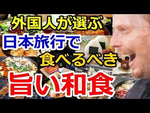 【海外の反応】外国人「日本旅行で食べた美味しい和食を教えてくれ」→海外『そんなの沢山あり過ぎる!』本場の日本料理を世界中の外国人が大絶賛!