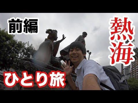 【ひとり旅】熱海の温泉に行ってきました 〜前編〜
