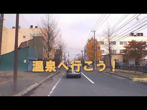 """寒いから日帰り温泉に行こう! 北海道三笠市の秘湯「湯の元温泉旅館」 Secret hot spring """"Yunomoto Onsen"""" Mikasa-city Hokkaido, Japan"""