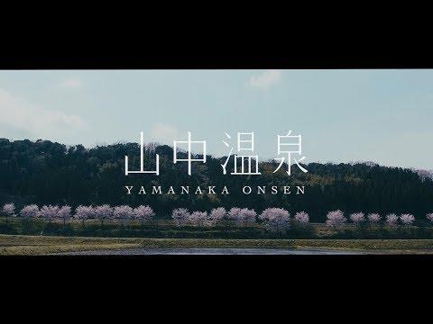 山中温泉オフィシャルムービー Full ver. – four seasons -【Yamanaka Onsen in Japan】