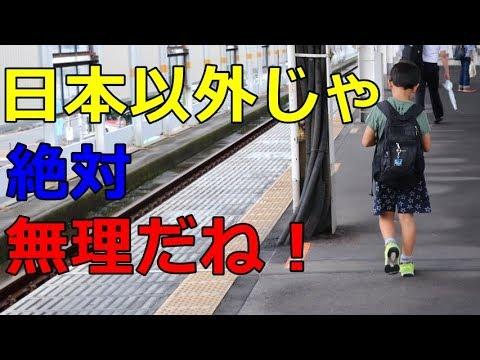 【海外の反応】外国人の子供達だけで日本を旅したエピソードに海外が感動!「日本以外じゃ絶対無理だね!」