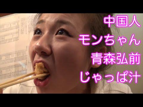 中国人モンちゃん食べまくり旅!じゃっぱ汁❤雪だるま❤りんごの温泉[弘前] Japan Travel Guide