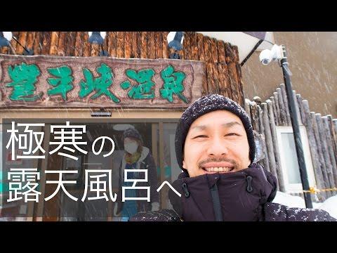 豪雪極寒の露天風呂へ 豊平峡温泉【北海道旅行VLOG3】