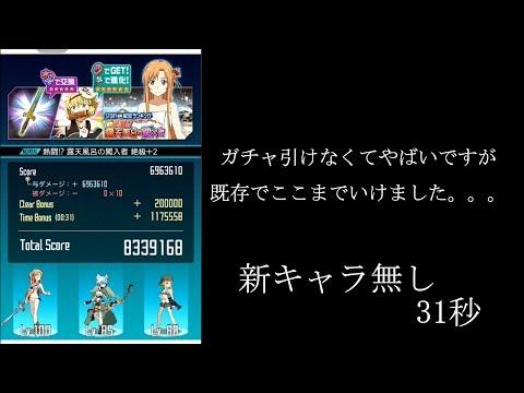 「SAOメモリー・デフラグ」露天風呂ランイベ 31秒