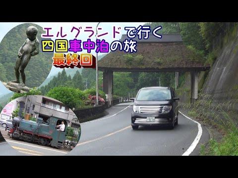 四国車中泊の旅 #最終回 Motor Home Travel