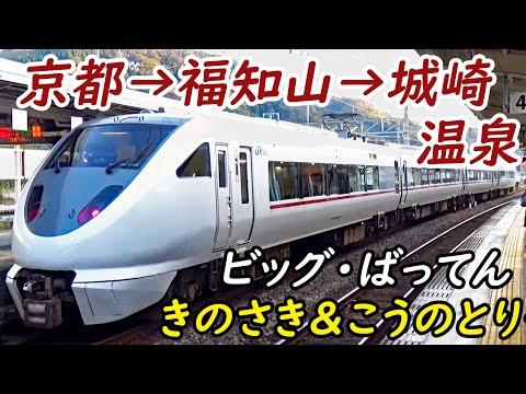 連絡特急 きのさき号&こうのとり号乗車記 園部駅→城崎温泉駅 10/21-03