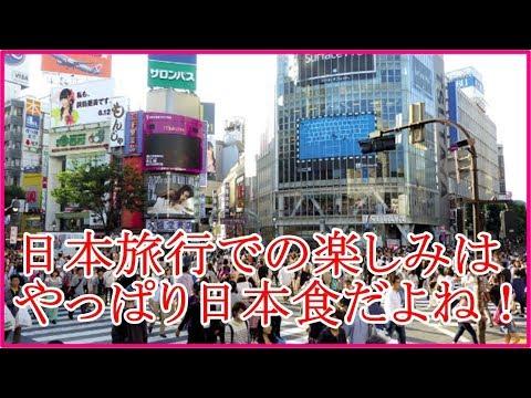 海外の反応「日本旅行の醍醐味は日本食!」ある外国人が日本旅行で食べたものを紹介するよ【すごいぞ日本!】
