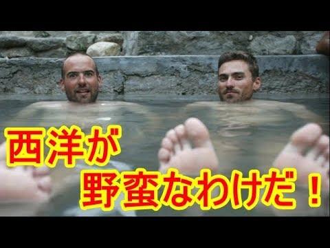 海外の反応〜驚愕!「西洋が野蛮なわけだ!」日本の温泉映像に外国人びっくり仰天!日本人がお風呂に入る歴史的な理由とは?