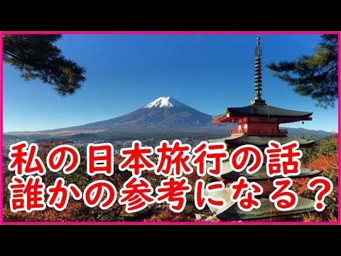 海外の反応 衝撃的だった!外国人家族の11日間の日本旅行記に海外も興味津々!【世界が感動する日本の力】