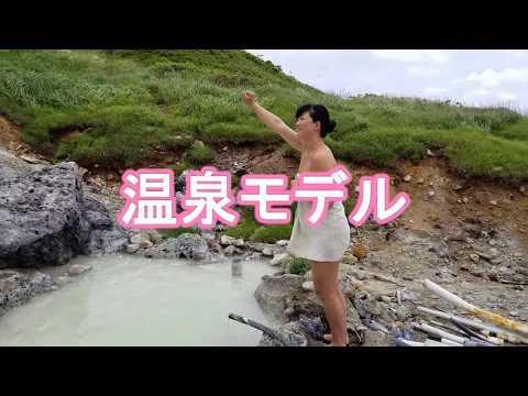 【混浴温泉モデルしずかちゃん】史上最強50℃越えの激熱野天湯に挑む!奥藤七温泉 Okutoushiti onsen  hot spring spot!