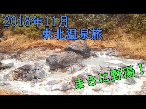 2018年11月「東北温泉旅行(湯巡り編その2)」