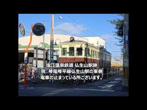 改訂版 塩江温泉鉄道(ガソリンカー)四国香川昭和4年~昭和16年
