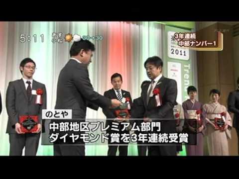 中部地区No.1!粟津温泉 のとや 「楽天トラベルアワード」6年連続受賞