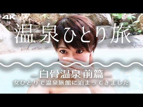 女ひとり旅 白骨温泉 猫と字幕は説明欄見てね 4K supernabura