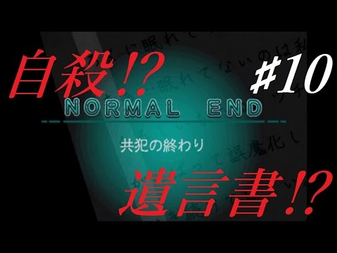 【ネタバレ注意!ノーマルエンド】『犯人は僕です。~露天風呂編~』実況プレイ10/攻略
