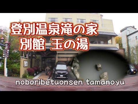 北海道登別温泉 滝の家玉の湯noboribetu onsen2018/10/24