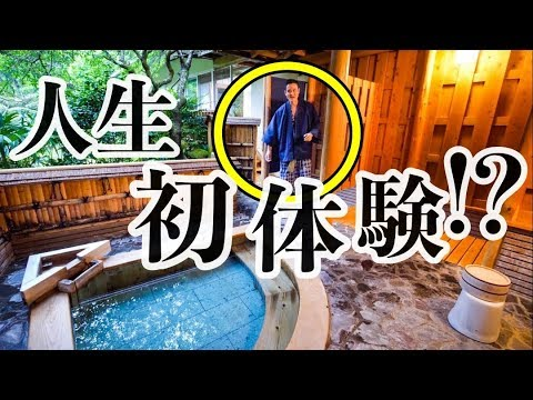 【海外の反応】衝撃!!日本大好き外国人「給料の1年分だよ?」人生初、夢の箱根温泉旅館に感動!!日本の文化を家族で満喫!! 【koara koara】