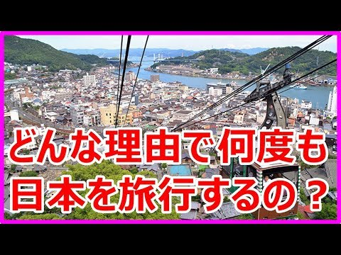 海外の反応「何度も日本旅行をした人に聞きたいんだけど、何が理由で日本を複数回訪れてる?」世界が感動する日本の力