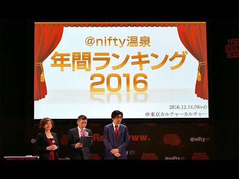 【4連覇】杉戸天然温泉 雅楽の湯 @nifty温泉 年間ランキング発表 2016