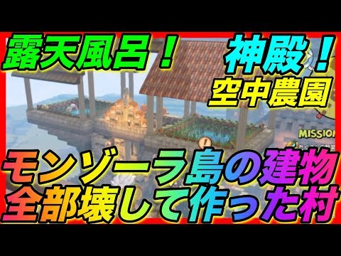 <DQB2>神殿!空中農園!露天風呂!モンゾーラ島の建物を全部壊して、作った村の全貌を紹介!自称3級建築士!#1