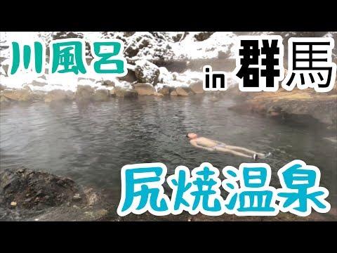 巨大露天風呂 尻焼温泉 最高過ぎ!