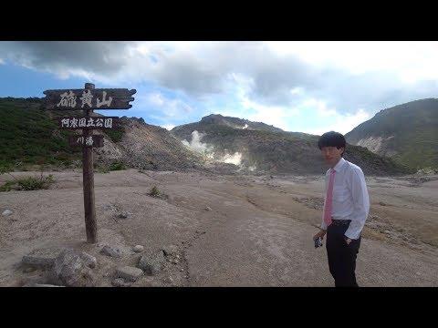 【Ep.05/北海道】硫黄山!名湯の川湯温泉も必見です!北海道はやっぱり道東観光がオススメです!in 弟子屈町〜
