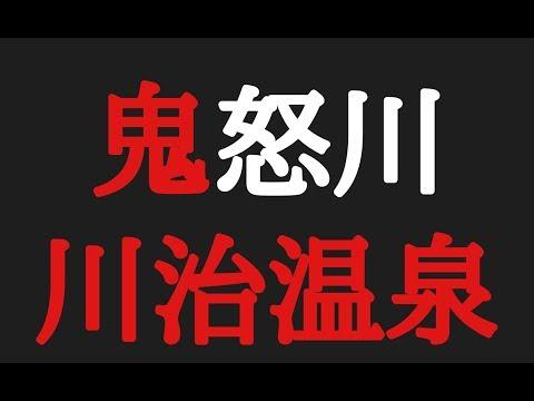 【栃木県川治温泉一人旅】【後編】年末に栃木県の川治温泉に温泉一人旅に行ってきた孤独な派遣社員。