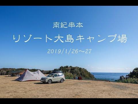 南紀串本【リゾート大島】おすすめキャンプ場。場内の露天風呂と星空が最高!GoPro HERO7 Black