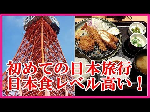海外の反応 衝撃!「日本食のレベルの高さに感動」初めての日本を体感したイギリス人の旅行記に外国人も興味津々【すごいぞ日本】