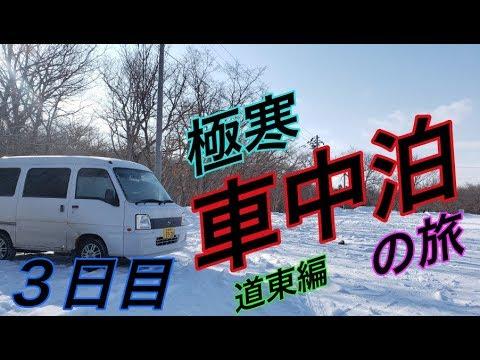 深夜こっそり無料露天風呂に入る 北海道 車中泊の旅 3日目 hokkaido car trip