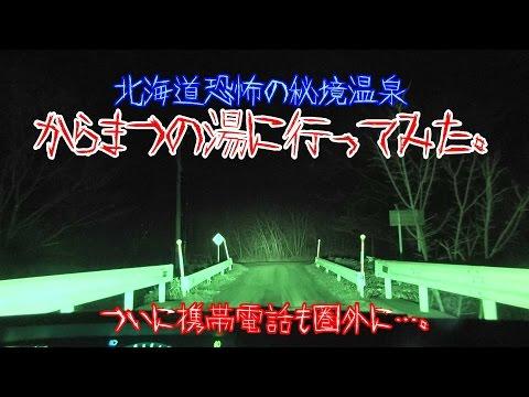 【北海道国有秘境温泉】からまつの湯が凄い所だった!