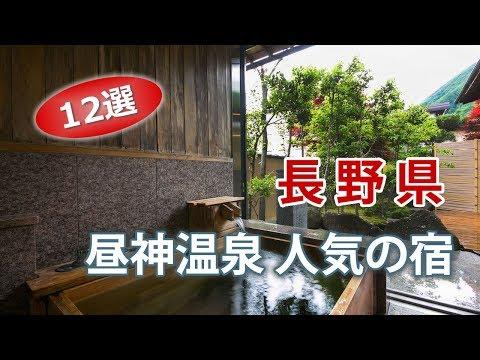 昼神温泉で人気の温泉旅館・ホテル 長野旅行でオススメの宿