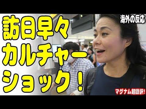 訪日米国女性「着いていきなりカルチャーショック!」日本の第一印象をご紹介!海外の反応
