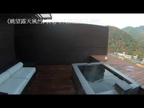 《眺望露天風呂》貸切で天然温泉を満喫|箱根湯本温泉 あうら橘