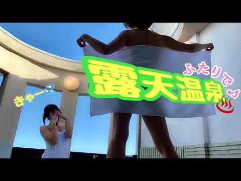 【混浴温泉】2人で貸し切り露天風呂❤️(つるや吉祥亭編)