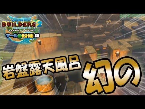 【DQB2 (星ドラ/マール島化計画#5) 】幻の岩盤露天風呂を作ったけど…まさかの結末w【ドラゴンクエストビルダーズ2】