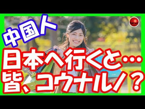 【海外の反応】中国人、日本旅行から帰った友達が感動してスゴイ!を連呼w文化がそんなに違う?