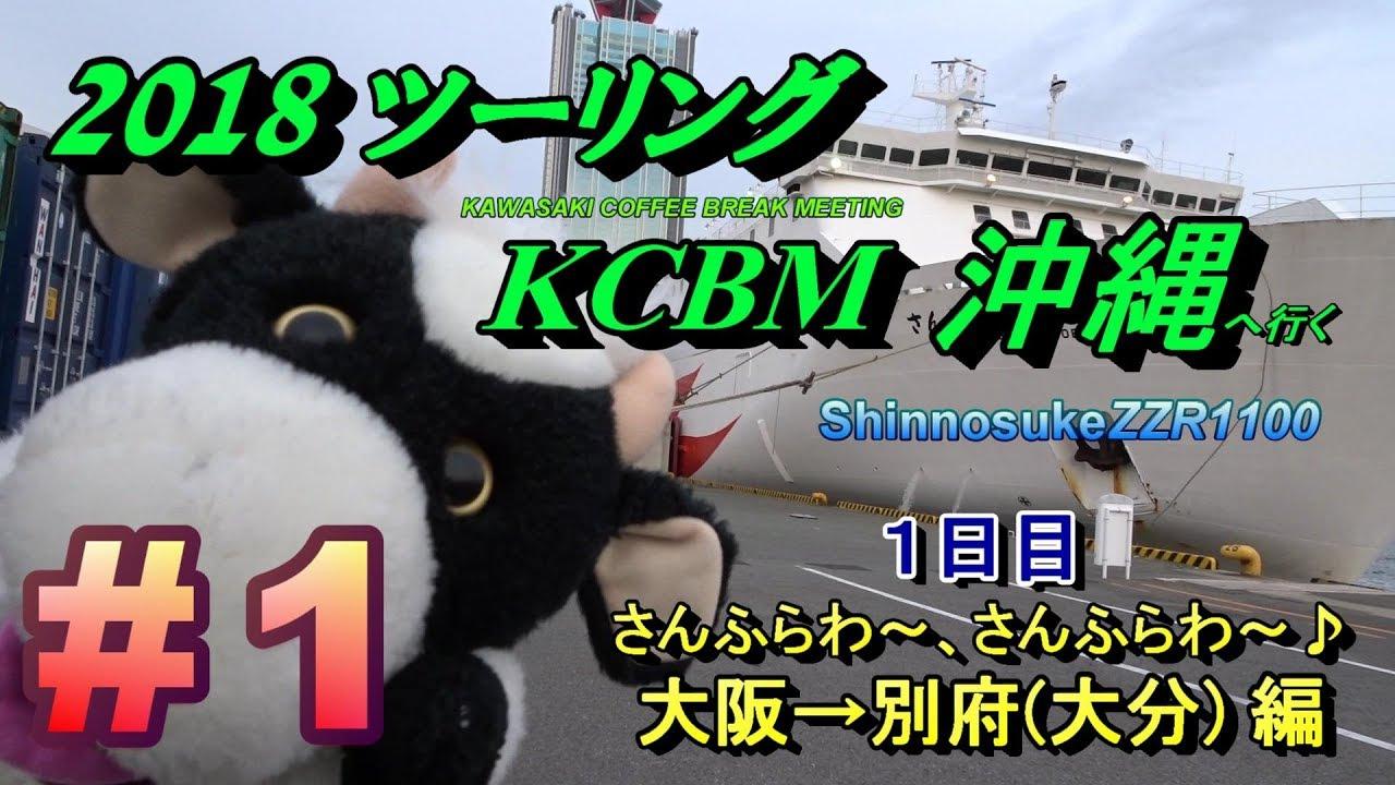 #1 大阪⇒別府 さんふらわあ 編 2018KCBM沖縄へ行く