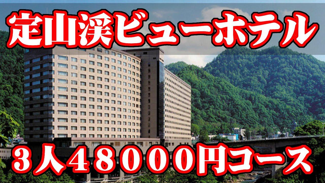 【宿泊リポート】北海道定山渓ビューホテル・一泊一人16000円コース(3名時)