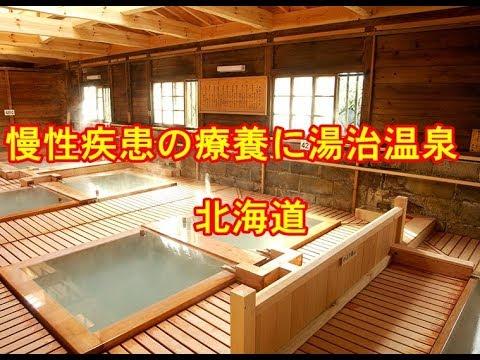 慢性疾患の療養に湯治温泉 北海道
