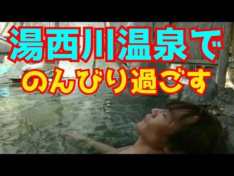 【開放的露天風呂】金井旅館の露天風呂に入りに来た!【湯西川温泉の秘湯】