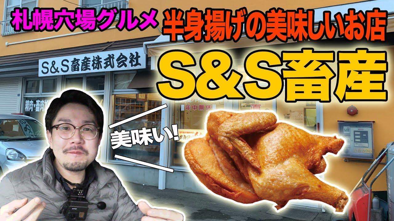 【札幌穴場グルメ】早い安い美味い!若鶏の半身揚げがオススメのお店をご紹介