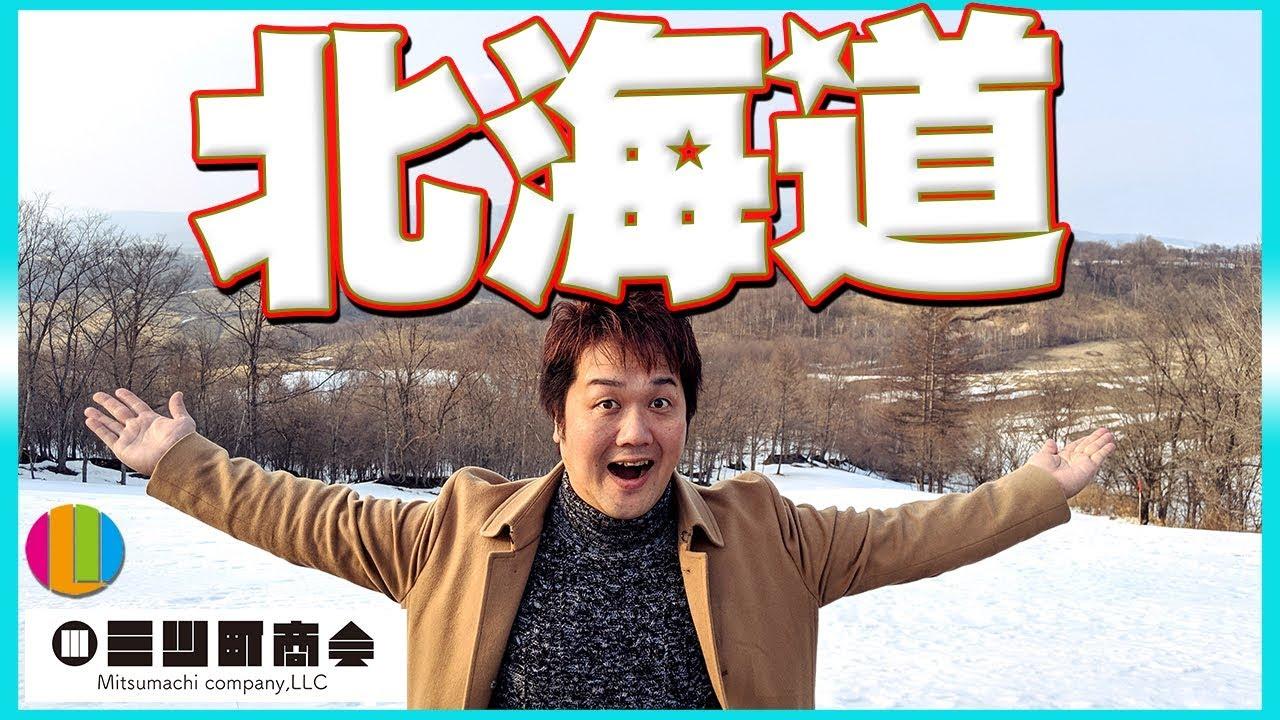 【北海道】大西が地元道東の魅力を再発見!陸別町・足寄町・本別町【三ツ町商会】