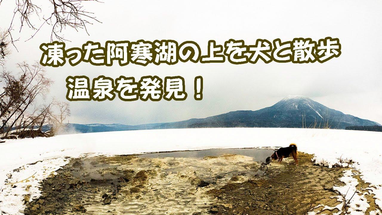 温泉を発見!阿寒湖 氷上ウオーク「北海道・道東の旅」