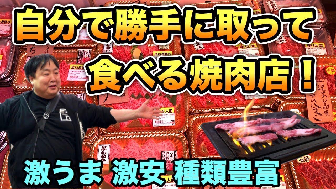 【勝手に焼肉】焼肉を自分で勝手に取って食べる店!【国産牛】大阪 飯テロ