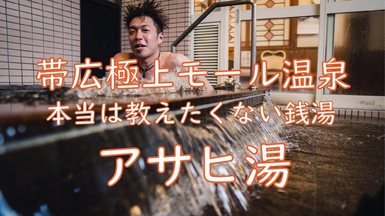 アサヒ湯 帯広で極上のモール温泉が入れる銭湯を紹介! #3