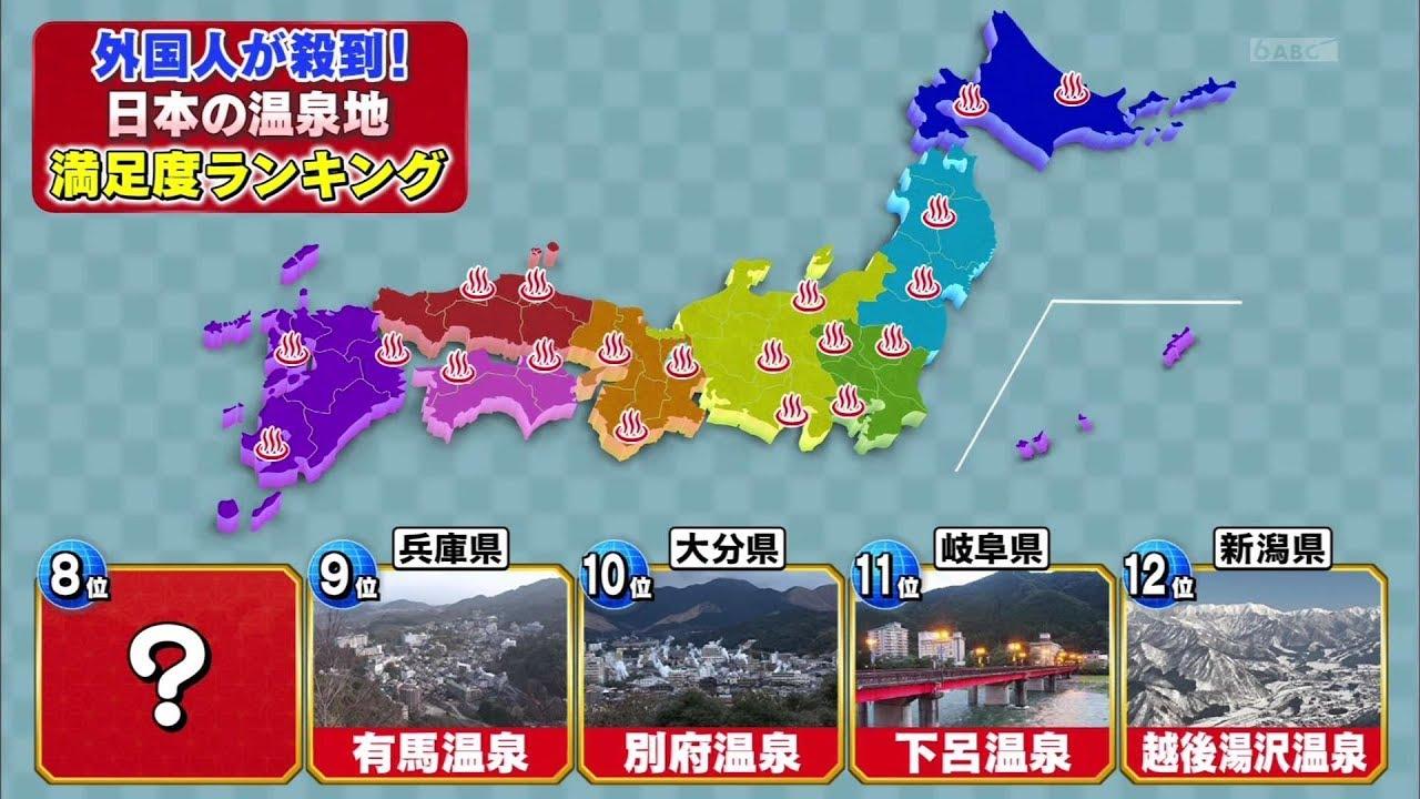 【温泉】外国人が選ぶ温泉地ベスト12(9~12)